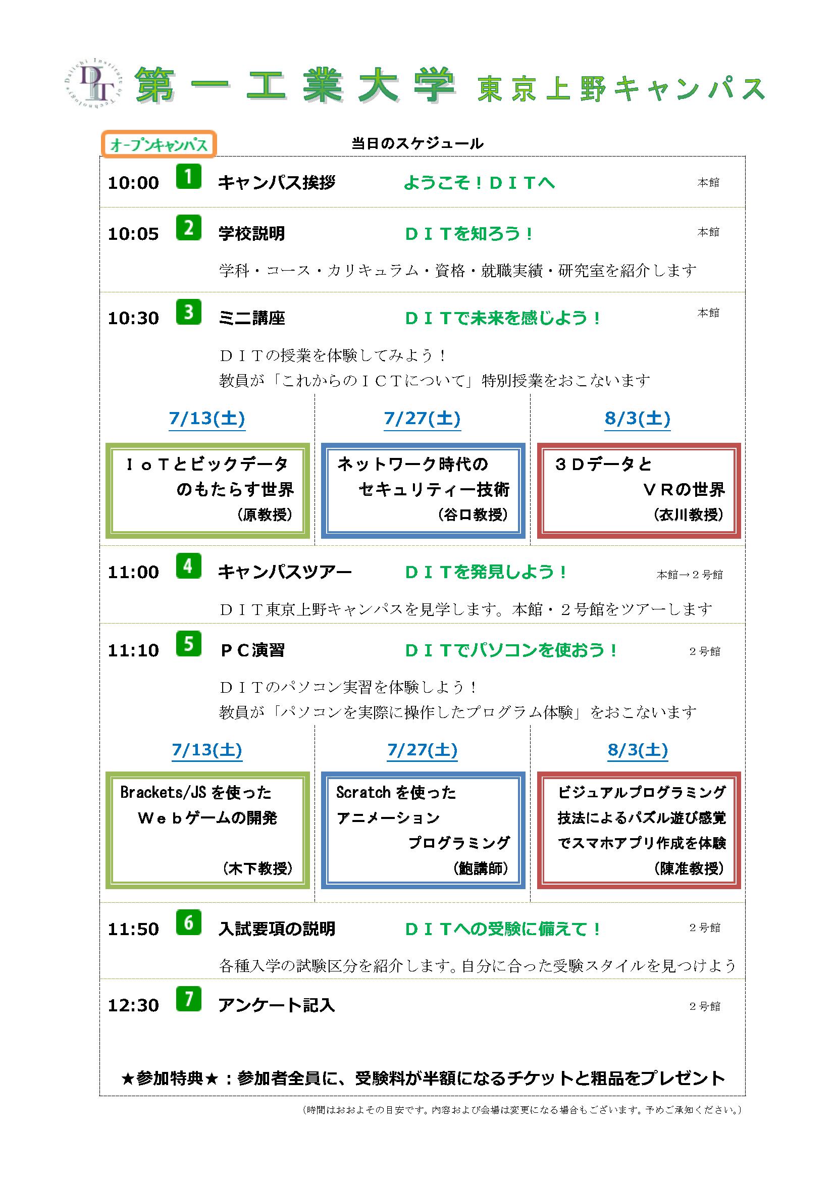 OCのお知らせ(2019)_ページ_2